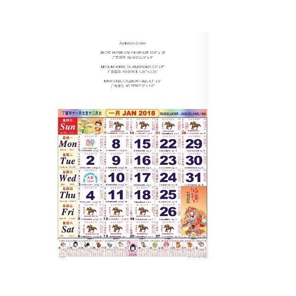 LFCL032 – (12 Sheets) Horse Racing Calendar