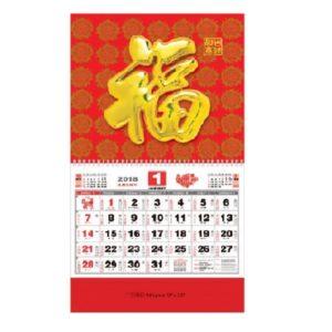LFCL034 – Tong Sheng Fook Calendar