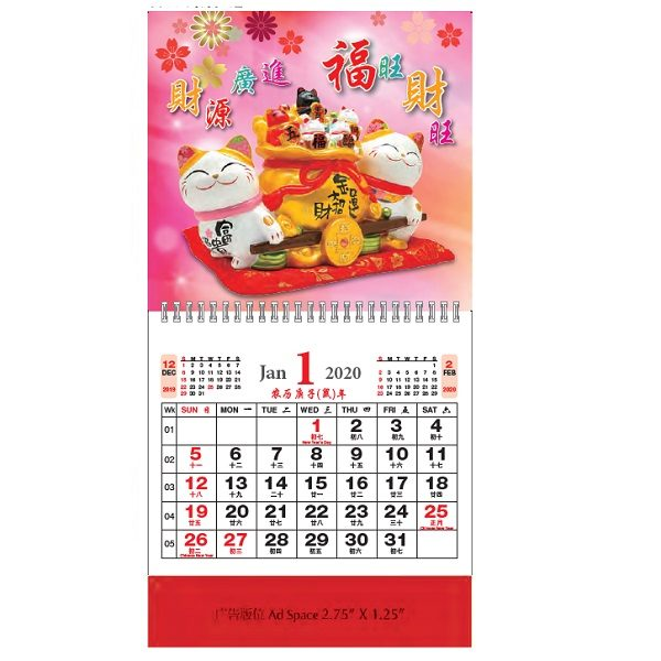 LFCL037 – Mini Fook hanging Calendar
