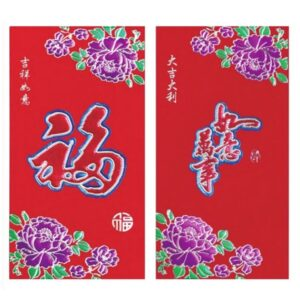 LFRP020 – red packet (5 Colours Hotstamping) MOQ: 1000